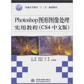 Photoshop图形图像处理实用教程(CS4中文版)