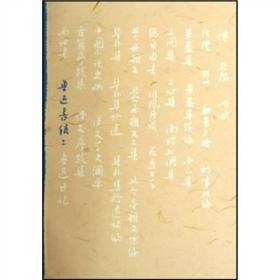 鲁迅书信(全四册)