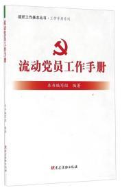 流动党员工作手册