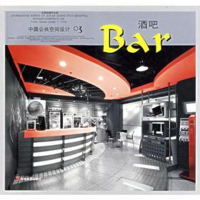 送书签ho-9787538616767-中国公共空间设计09 西餐厅