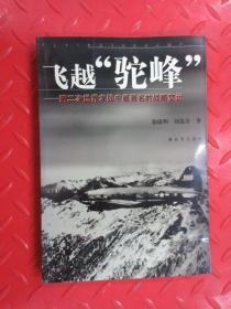 飞越驼峰 :第二次世界大战中最著名的战略空运