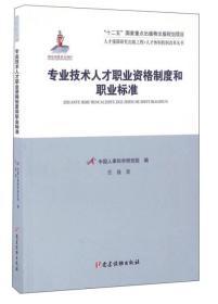 专业技术人才职业资格制度和职业标准