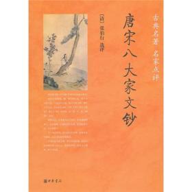 古典名著名家点评:唐宋八大家文钞
