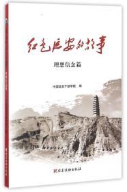 红色延安的故事理想信念篇  党建读物出版社 9787509907726