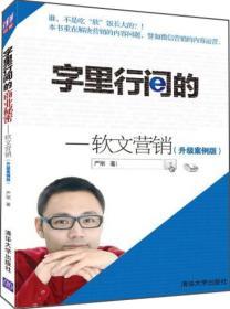 字里行间的商业秘密:软文营销(升级案例版)