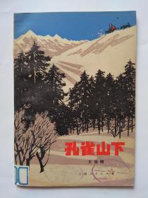 【孔雀山下】插图本1976年第1版1印