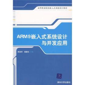 ARM9嵌入式系统设计与开发应用