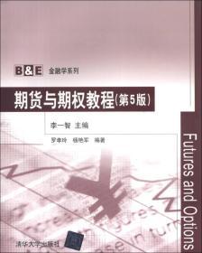 期货与期权教程(第5版) 李一智 罗孝玲  9787302322825 清华大学出版社