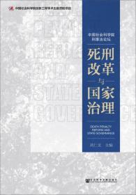 死刑改革与国家治理