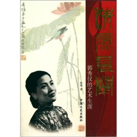 清风见兰  郭秀仪的艺术生涯