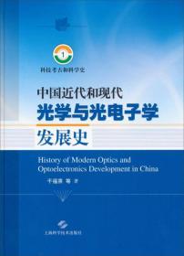 科技考古和科学史1:中国近代和现代光学与光电子学发展史