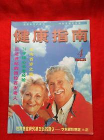 健康指南  1999年第4期 总第58期(双月刊)