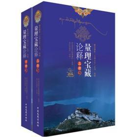 臧教佛教【五部大论】系列.因明:量理宝藏论释-(上.下册)
