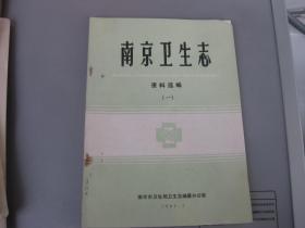 南京卫生志 资料选编(一)