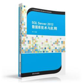 SQL Server 2012 数据库技术与应用