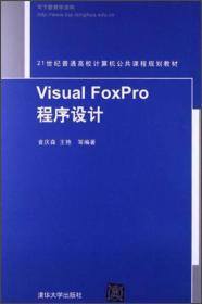 21世纪普通高校计算机公共课程规划教材:Visual FoxPro 程序设计