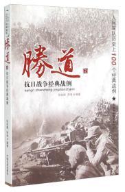 胜道2 抗日战争经典战例