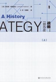 战略:一部历史:(上下册)