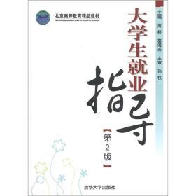 北京高等教育精品教材:大学生就业指导(第2版)