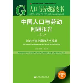 人口与劳动绿皮书:中国人口与劳动问题报告No.17