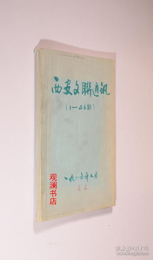 西安文联通讯(1--46期合订本)中间缺第17、18、19期