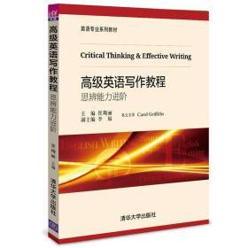 高级英语写作教程:思辨能力进阶