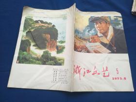 浙江文艺  1975年第5期