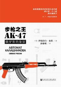 步枪之王AK-47:俄罗斯的象征