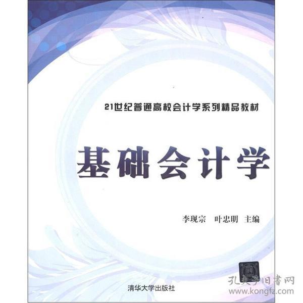 21世纪普通高校会计学系列精品教材:基础会计学