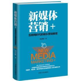 新媒体营销 :互联网时代的娱乐营销解密