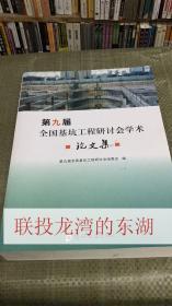 第九届全国基坑工程研讨会学术 论文集 郑州大学