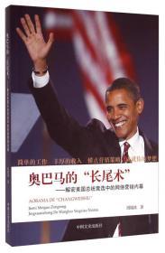 奥巴马的<长尾术>--解密美国总统竞选中的网络营销内幕(社版)