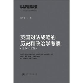 英国对法战略的历史和政治学考察(1914~1929)