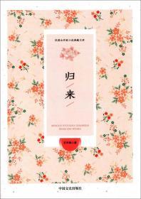 归来(民国女作家小说典藏文库)