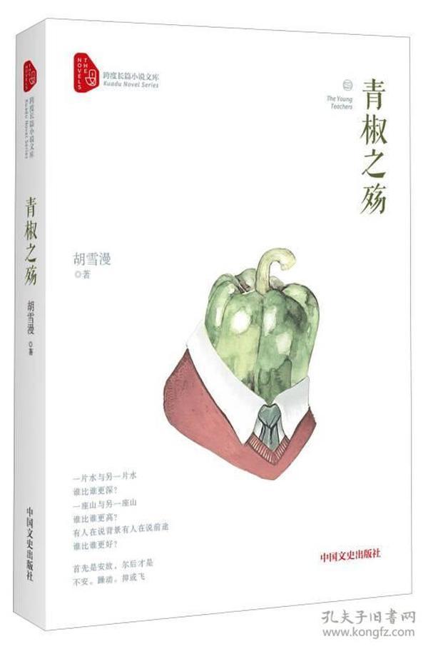 青椒之殇/跨度长篇小说文库