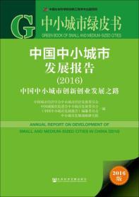 9787509799031-yd-中小城市绿皮书:中国中小城市发展报告(2016)