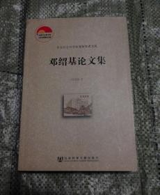 中国社会科学院老年学者文库:邓绍基论文集