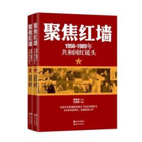 聚焦红墙:1956-1989共和国红镜头(上、下)