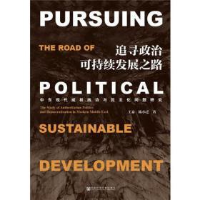 追寻政治可持续发展之路:中东现代威权政治与民主化问题研究