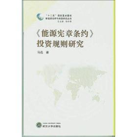 """""""十二五""""国家重点图书:能源宪章条约投资规则研究武汉大学马迅9787307100862"""