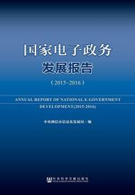 国家电子政务发展报告(2015-2016)