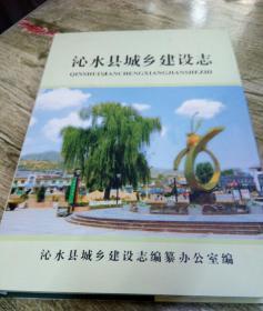 沁水县城乡建设志(晋城沁水)