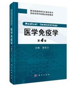 医学免疫学(第4版)研究生用 龚非力  科学出版社 9787030415943