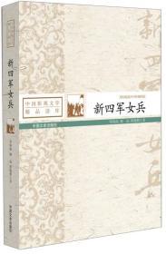中国影视文学精品读库:新四军女兵