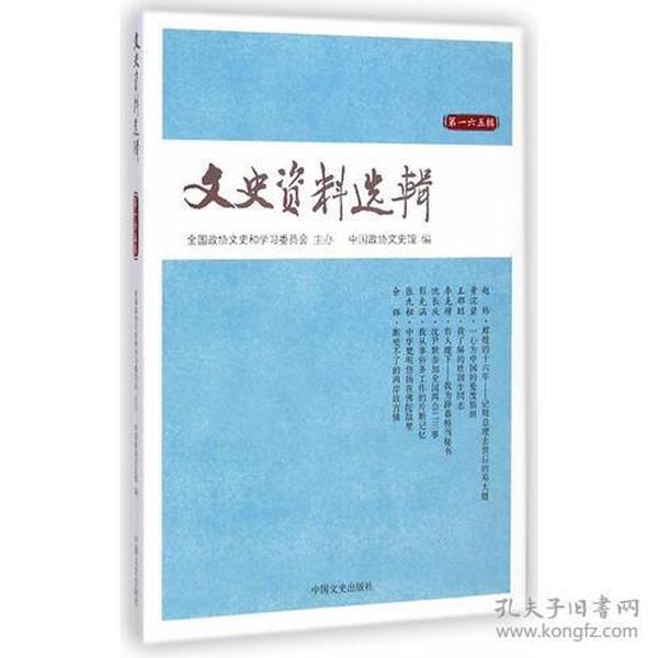 正版】文史资料选编;第165辑