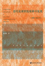 清代农业的发展和不发展(1661~1911年)