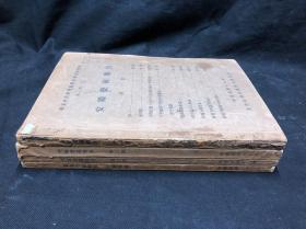 本店唯一全本 1125 《安阳发掘报告》 1929-1933年出版 多珂罗版版图 平装私藏四册全 第二种