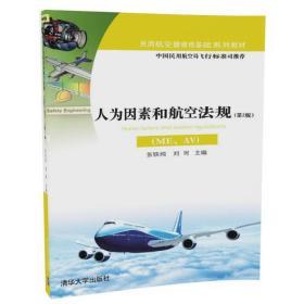 人为因素和航空法规(ME、AV)(第2版)