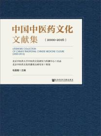 中国中医药文化文献集(2000—2016)