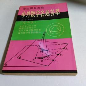 中外数学名题荟萃(高中册)